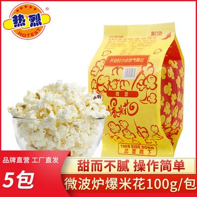 热烈微波炉奶油味爆裂玉米粒爆米花