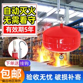 悬挂干粉灭火器4kg6kg8公斤吊顶自动灭火球吊装式超细干粉灭火器