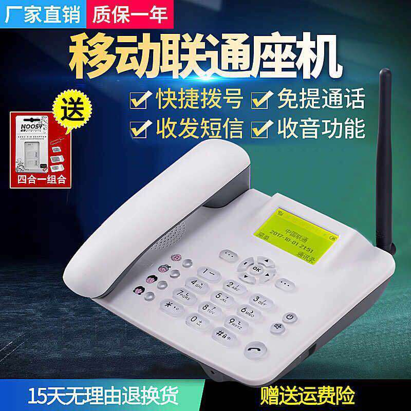 Wireless landline Mobile China Unicom 3G plug-in telephone