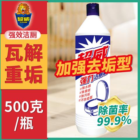 超威强力洁厕精瓶挤压式洁厕灵家用卫生间厕所马桶清洁剂500g