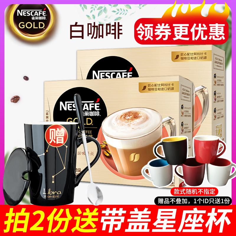 雀巢咖啡馆藏系列臻享白咖啡3合1速溶咖啡粉条装 12x29g/盒*2盒