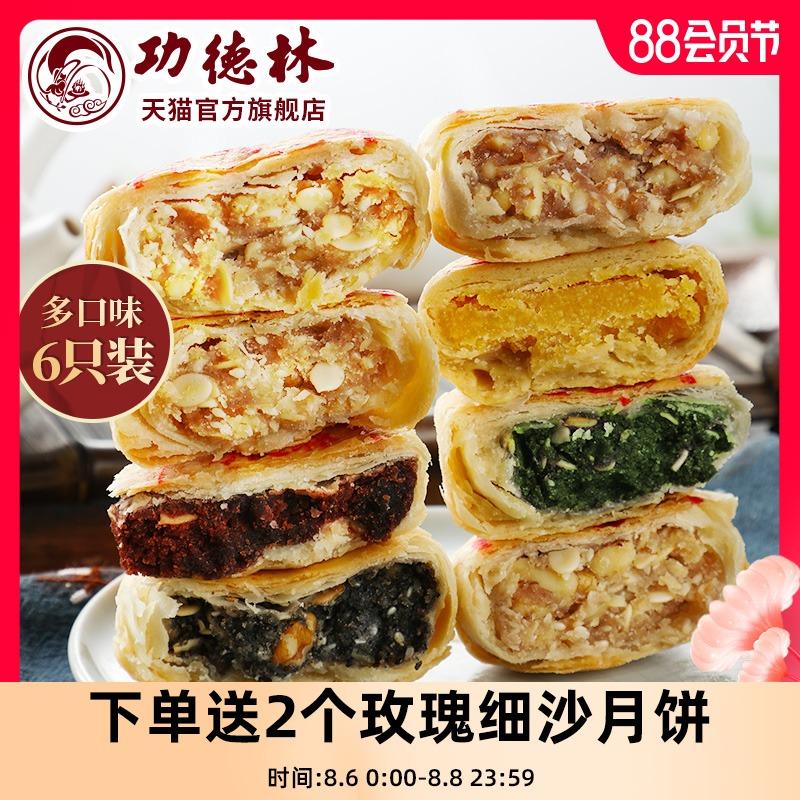 上海功德林月饼散装多口味中秋苏式月饼五仁老式手工传统老式糕点