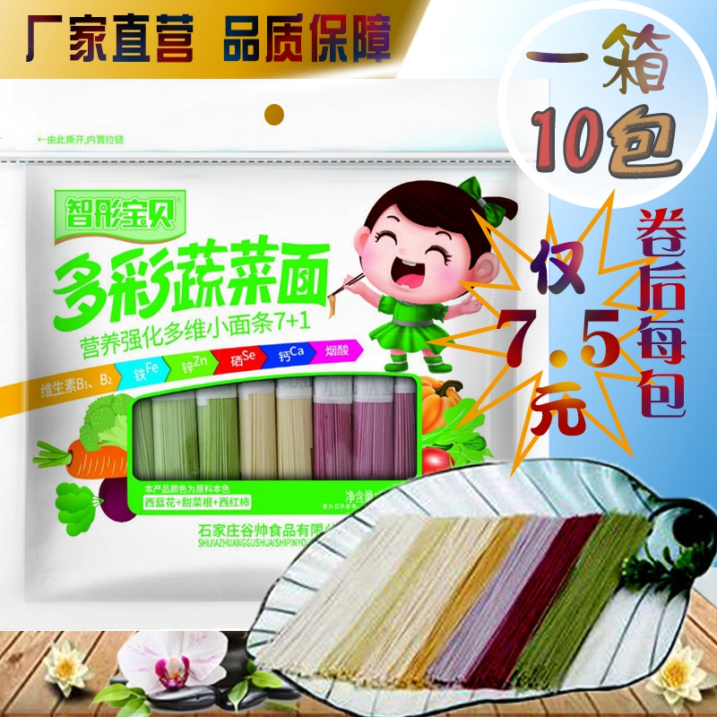 Colorful vegetable noodles 208g calcium iron zinc selenium nutrition
