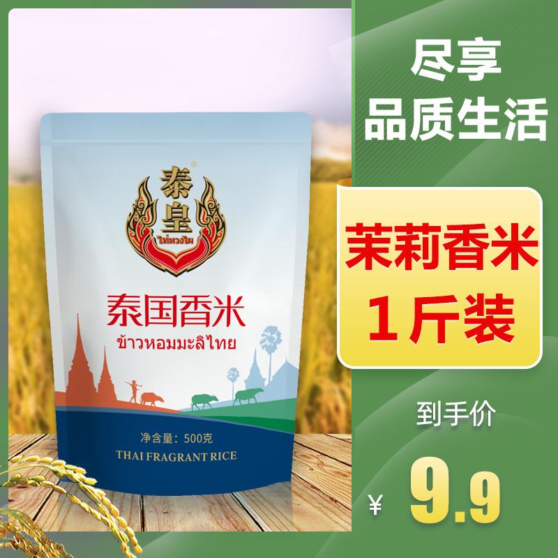 泰皇进口泰国茉莉香长粒香饱满香米