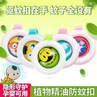 驱蚊扣液体驱蚊手环成人婴儿童防蚊扣宝宝户外贴神器孕妇随身手表