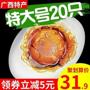 特大号20枚流油正宗广西北海红泥腌制烤海鸭蛋红树林咸鸭蛋非高邮