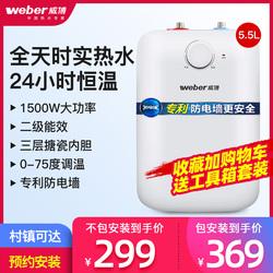 威博小型厨宝恒温即热式家用厨房储水电热水器速热上出水节能5.5L