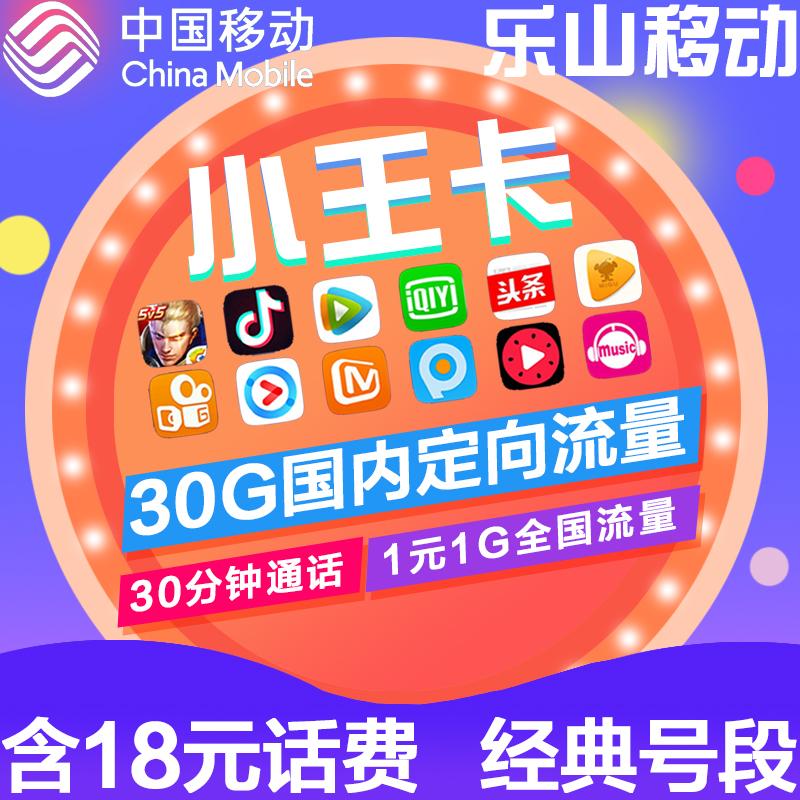 乐山移动大王卡4G手机号卡|电话卡上网流量卡|移动号码流量卡全国