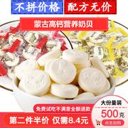 奶片散装500克羊牛奶片内蒙古特产奶贝儿童零食干吃片装高钙奶片