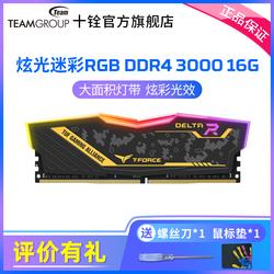 Team/十铨 炫光RGB灯条 DDR4 3000 16G内存条 游戏内存条 台式机