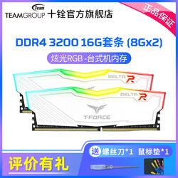 Team/十铨 炫光 rgb灯条 DDR4 3200 16G(8GX2) 台式机内存条套条