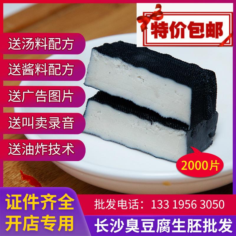 正宗长沙白黑色臭豆腐生胚原经典湖南特产油炸小吃零食半成品