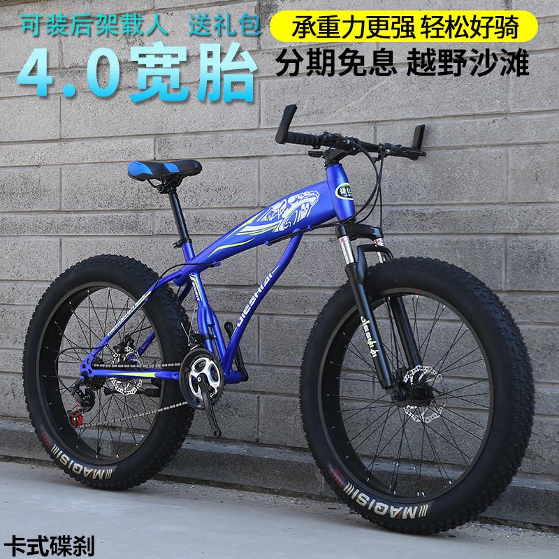 大轮胎4.0胖粗宽山地自行车雪地车11月05日最新优惠