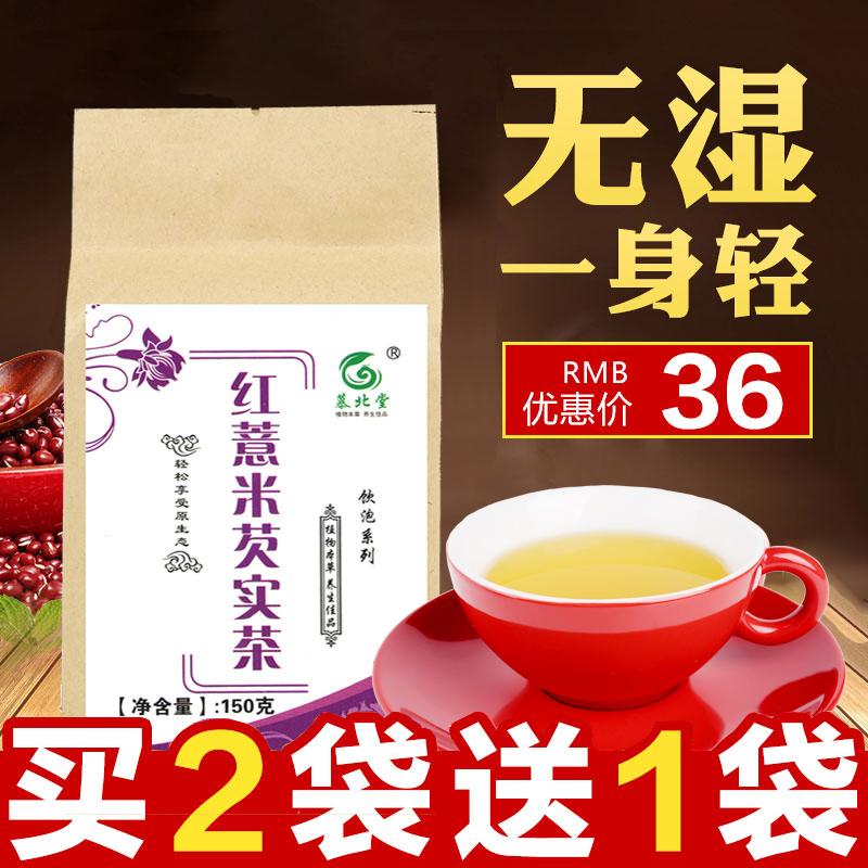 (用40元券)红豆祛湿茶除湿气体内排毒身体茶包