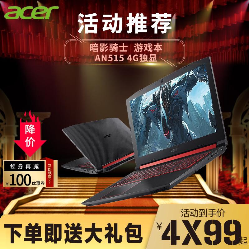 Acer/宏碁 宏基暗影骑士3 AN515锐龙四核15.6英寸4G独显吃鸡游戏本商务办公学生笔记本电脑