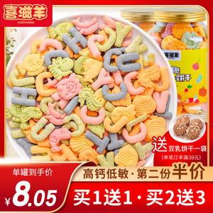 领3元券购买高钙动物字母孕妇宝宝果蔬健康饼干