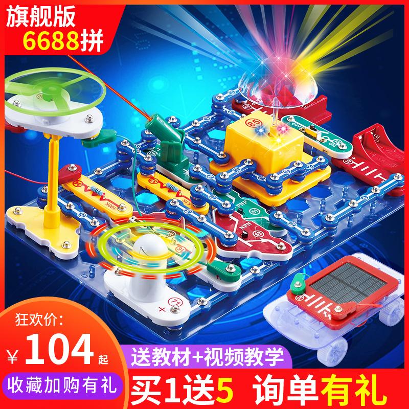 タオバオ仕入れ代行-ibuy99|电子玩具|电学小子电子积木6-8-12岁物理电路百拼装全套儿童小学生益智玩具