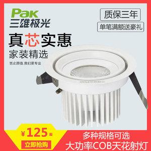 三雄极光灵域LED大功率天花射灯嵌入可调式25W35W商