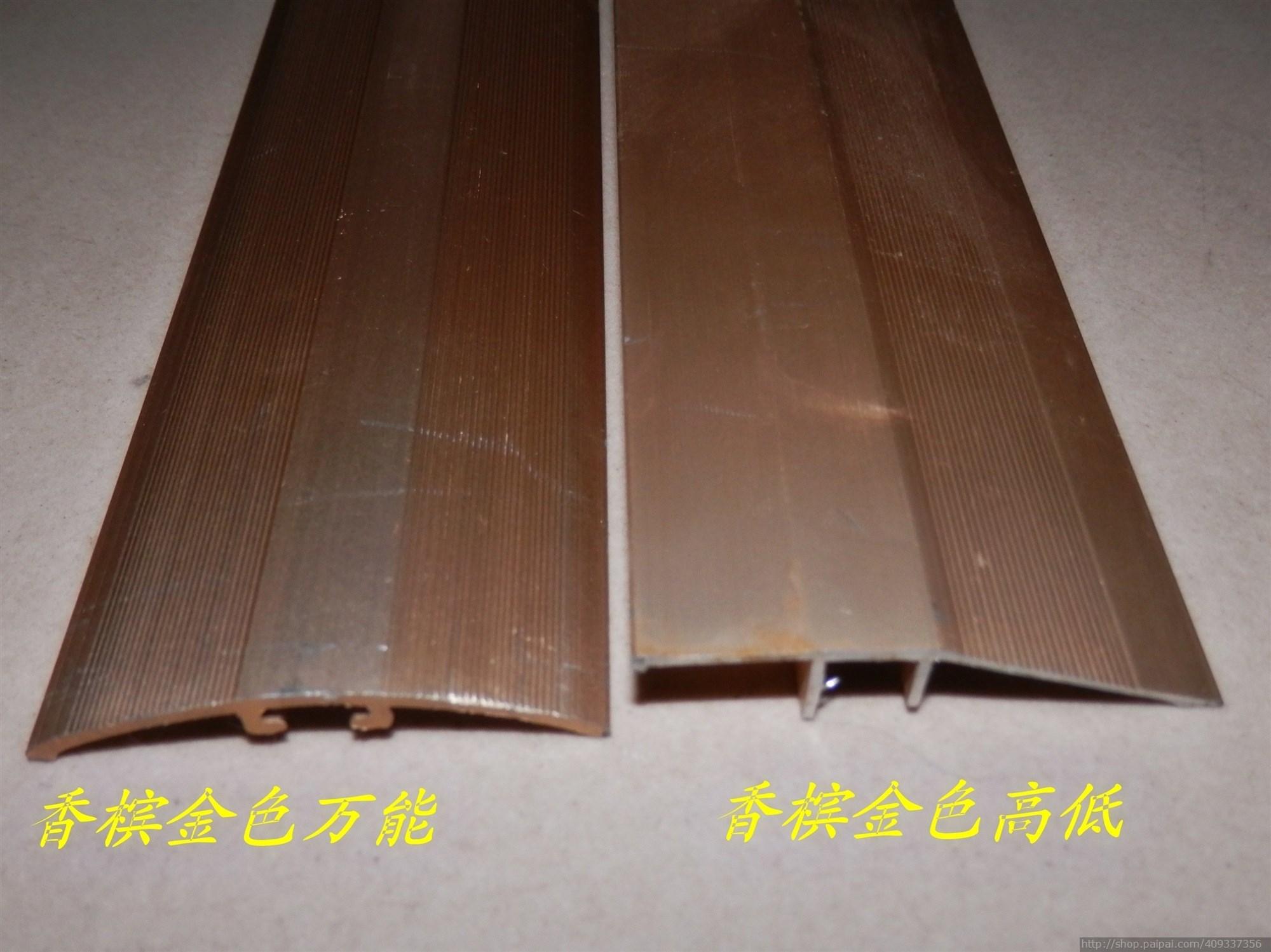 购香槟金色金属门口条木地板单元连接条家装安装主材平扣条高低