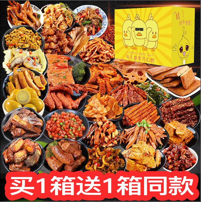 麻辣零食大禮包四川特產好吃的散裝自選組合充饑夜宵整箱辣條小吃