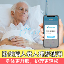 Bed wetting artifact enuresis alarm for the elderly with urinary incontinence
