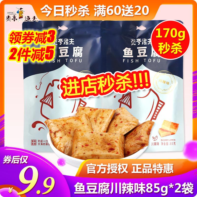 炎亭渔夫川辣味85g*2袋鱼豆腐
