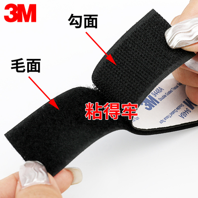 3m genuine black strong adhesive Velcro fixed car mats special curtain bed curtain self-adhesive belt buckle
