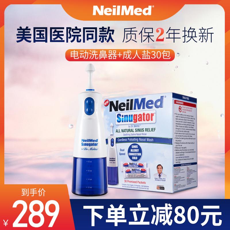 美国NeilMed电动洗鼻器家用鼻腔冲洗器儿童大人配30盐洗鼻子鼻炎