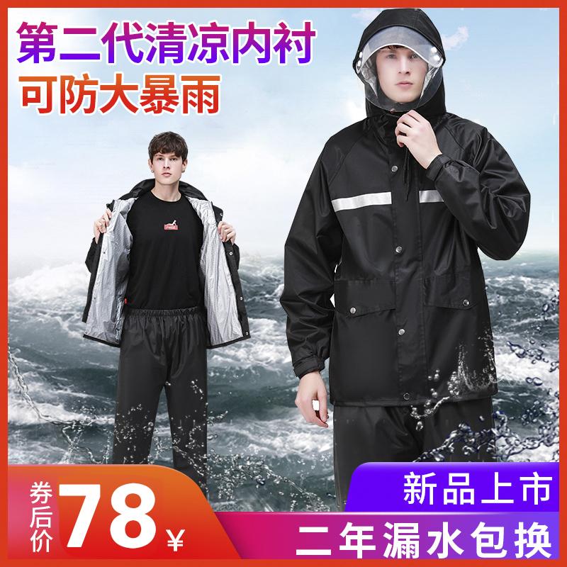 男士长款全身骑行摩托车女分体雨衣正品保证