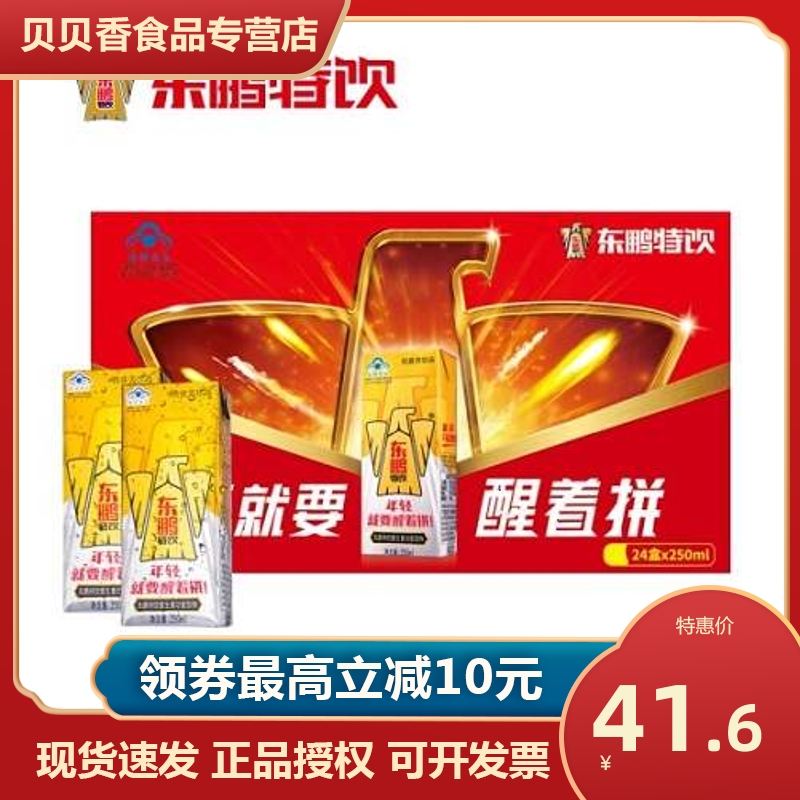 一箱包邮东鹏(EASTROC)东鹏特饮维生素功能饮料250ML*24盒