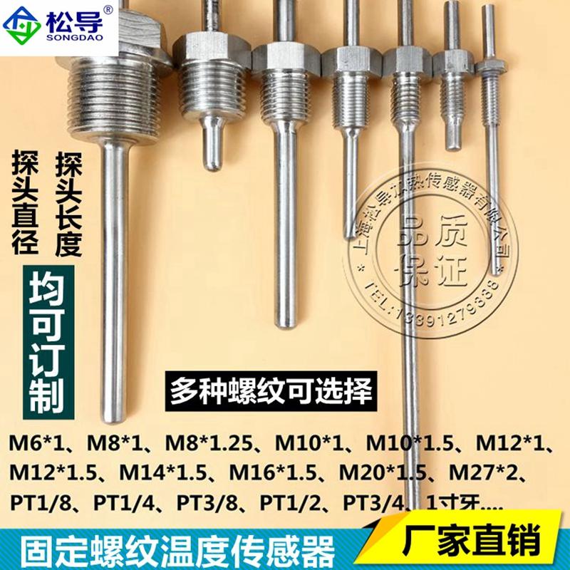 不锈钢防水固定螺纹Pt100铂热电阻温度传感器K/-螺纹钢(松导旗舰店仅售25元)