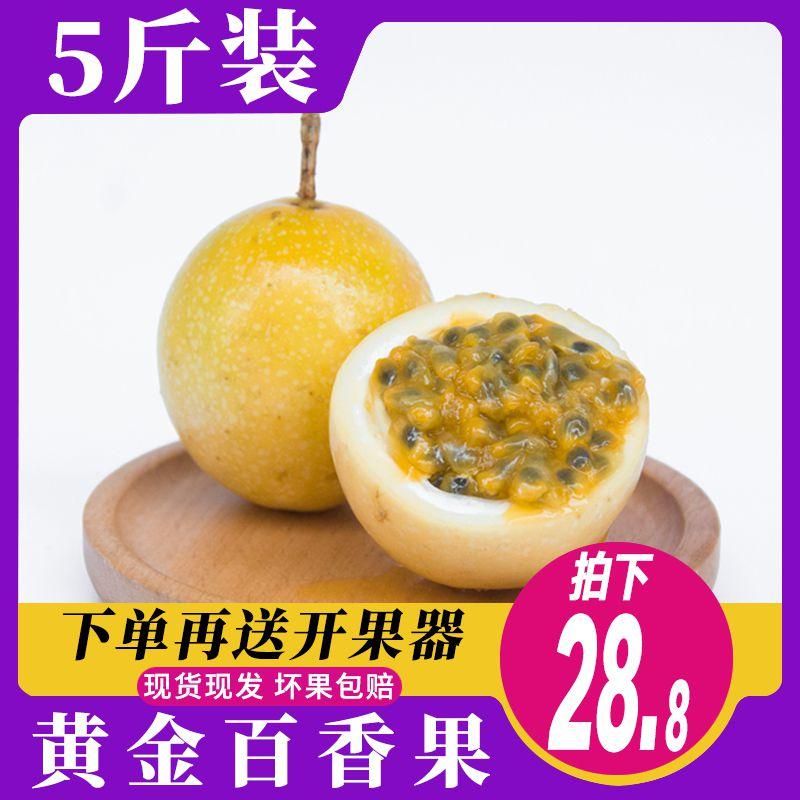 热销0件五折促销5斤装新鲜黄金百香果现发现发黄色鲜果孕妇水果包邮