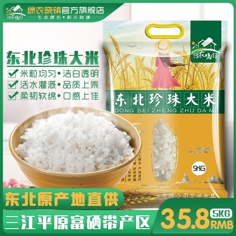 黑龙江东北新米珍珠米大米东北大米5kg10斤粳低价寿司米专用米
