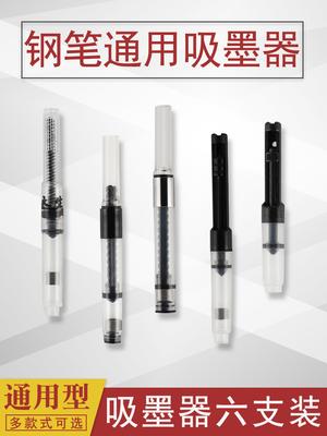 永生钢笔用吸墨器推拉式旋转式2.6mm通用金属钢笔3.4mm拉美派利金豪烂笔头依人罗氏英雄墨囊墨胆口袋钢笔