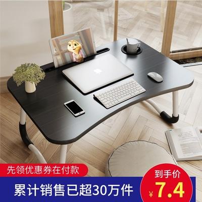 笔记本电脑可折叠床上简易轻便学生懒人宿舍寝室神器学习小书桌子