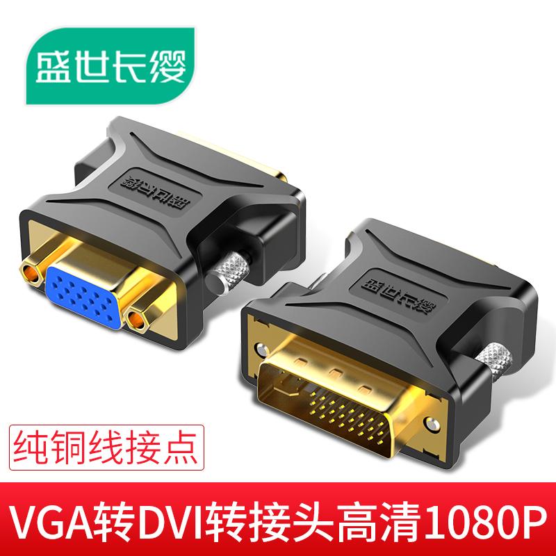 。盛世长缨dvi24+5转VGA公对母转接头线电脑显卡显示器接口转换器