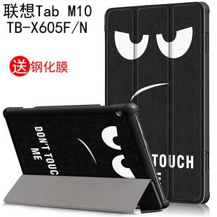 护膜者 M10平板保护套TB N电脑10.1寸101智慧课堂卡通皮套防摔外壳支架 X605F 联想Tab