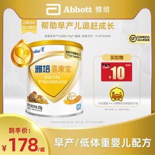 雅培早产儿奶粉370g新生儿婴儿奶粉试用装低体重新生儿喜康宝