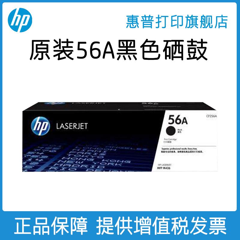 HP惠普原装56A粉盒硒鼓57A成像鼓CF256A硒鼓CF257A适用M433a M436n M436nda打印机56X大容量粉盒硒鼓