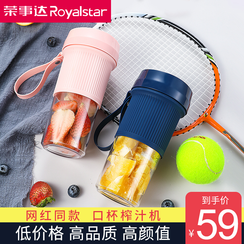 荣事达便携式榨汁机家用水果小型充电迷你炸果汁机电动学生榨汁杯