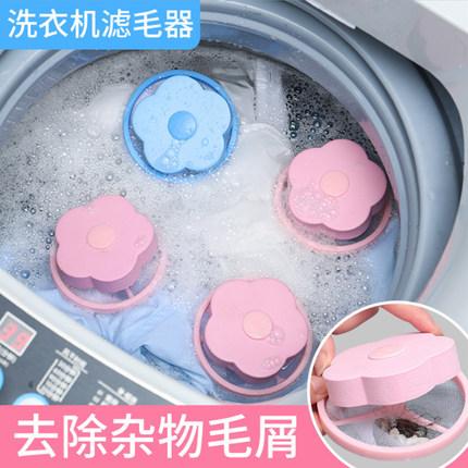 洗衣机漂浮物过滤网袋滤毛器除毛器去污洗衣球洗护球梅花形洗衣球