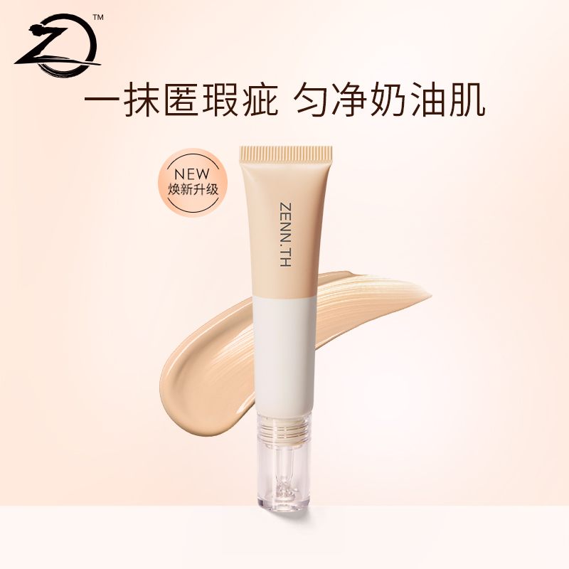 ZENN Concealer tattoo mask spotted single cheese cheek mask to brighten Black Eye Concealer disc artifact.