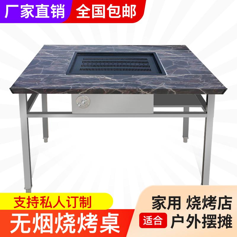 不锈钢无烟烧烤桌自助环保家用电烧烤桌商用木炭桌户外摆摊烧烤架