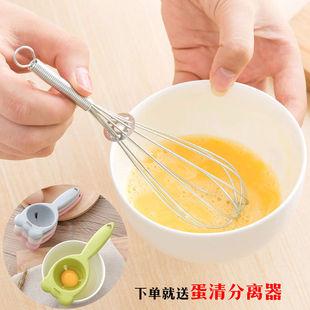 手动打蛋器蛋清分离器加粗搅拌器