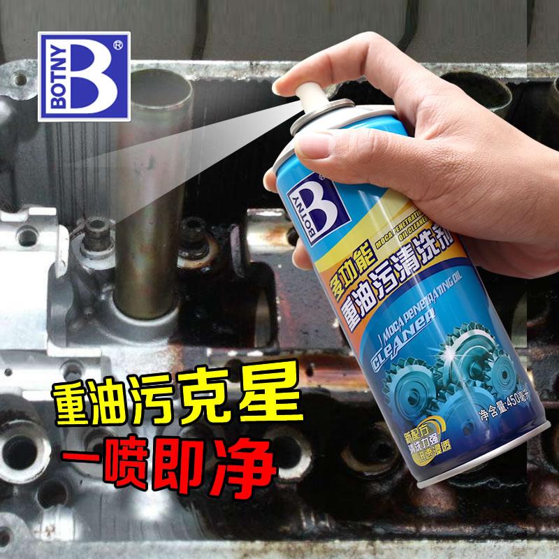 斯柯达汽车重油污专用发动机舱清洗剂引擎外部清洗剂洗表面机油