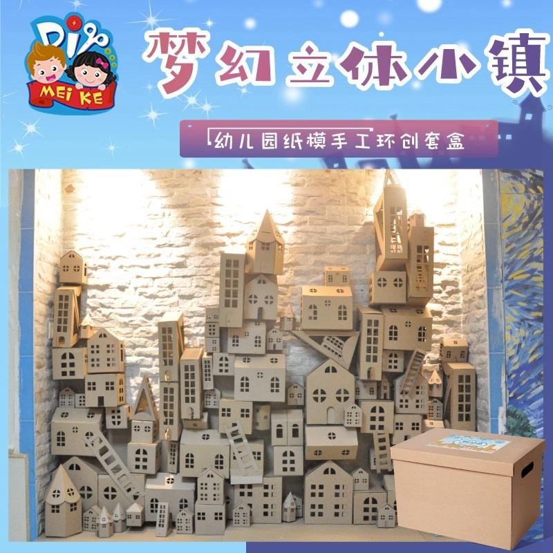 幼儿园环境布置装饰环创自制儿童立体房子手工diy材料包主题墙屋