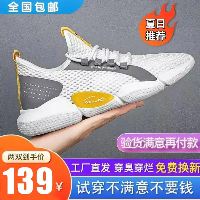 散步鞋时尚潮流网面��翠亲肤透气男士运动休闲鞋爆款轻便男鞋薄款