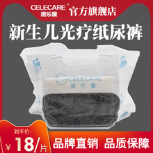 Xerox polyester liner jaundice phototherapy diapers for protecting the Yin
