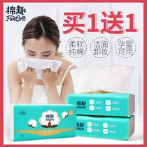 棉趣洗脸巾女一次性纯棉加厚抖音同款李佳棉柔琦抽取式无菌洁面巾