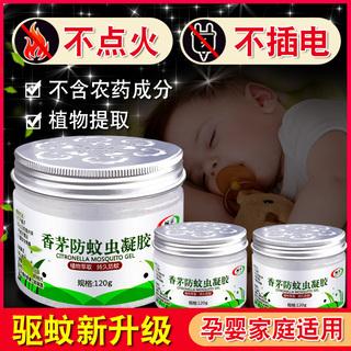 驱蚊神器香茅防蚊虫凝胶蚊香液家用室内植物驱虫除蚊子婴儿童用品